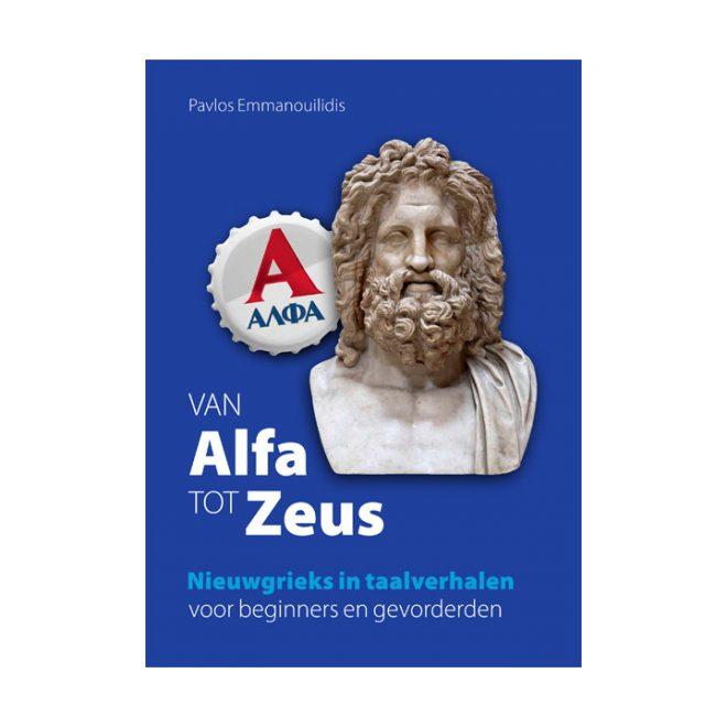 Het boek van Alfa tot Zeus van Pavlos Emmanouilidis